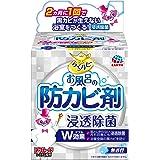 らくハピ お風呂の防カビ剤 無香性 [1個入り]