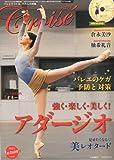 Croise (クロワゼ) Vol.60 2015年 10月号 DVD付録