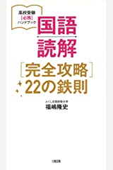 高校受験[必携]ハンドブック 国語読解[完全攻略]22の鉄則 (大和出版) Kindle版