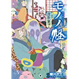 モノノ怪-座敷童子- (ゼノンコミックス)