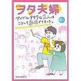 ヲタ夫婦: アイドルヲタクな2人はこうして結婚できました。 (第1巻) (MOBSPROOF EX, 6)