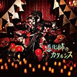 道化師のカタルシス(CD+DVD)(TYPE-A)