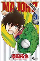 MAJOR 2nd(メジャーセカンド)(3)【期間限定 無料お試し版】 (少年サンデーコミックス) Kindle版