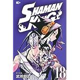 SHAMAN KING(18) (マガジンエッジKC)