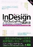 InDesignプロフェッショナルの教科書 正しい組版と効率的なページ作成の最新技術 CC 2018/CC 2017/C…