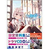 魔女の旅々12 ドラマCD付き特装版 (GAノベル)