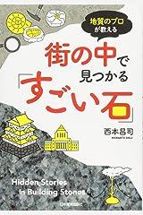 街の中で見つかる「すごい石」 単行本