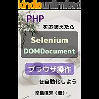 PHPをおぼえたらブラウザ操作を自動化しよう: Seleniumで操作してDOMDocumentで解析をする