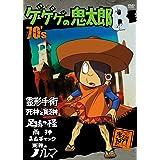ゲゲゲの鬼太郎 70's8 [DVD]