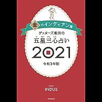 ゲッターズ飯田の五星三心占い2021金のインディアン座