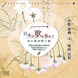 日本の歌を集めて1 白い花の咲く頃
