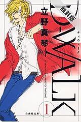 D-WALK【期間限定無料版】 1 (白泉社文庫) Kindle版