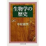 生物学の歴史 (ちくま学芸文庫)
