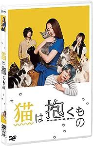 猫は抱くもの DVD