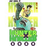 HUNTER X HUNTER 3 (ジャンプコミックス)