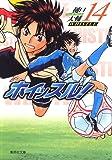 ホイッスル! 14 (集英社文庫―コミック版)