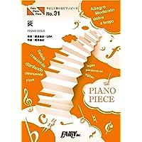 やさしく弾けるピアノピースPPE31 炎 / LiSA (ピアノソロ 原調初級版/イ短調版)~劇場版『鬼滅の刃』無限列車…