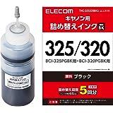 エレコム 詰め替え インク Canon キャノン BCI-320BCI-325対応 ブラック(5回分) THC-325320BK5 【お探しNo:C115】 THC-325320BK5 ブラック(顔料)