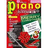 月刊ピアノ 2020年12月号