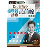 Dr.香坂の循環器診療 最前線(3) ケアネットDVD