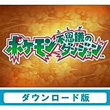 ポケモン不思議のダンジョン 空の探検隊 【Wii Uで遊べる ニンテンドーDSソフト】 [オンラインコード]