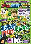 ゲーム超ワザマガジン Vol.3 (100%ムックシリーズ)