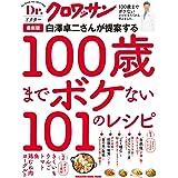 Dr.クロワッサン 最新版 白澤卓二さんが提案する100歳までボケない101のレシピ (マガジンハウスムック Dr.クロワッサン)