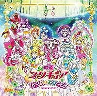 「映画プリキュアスーパースターズ! 」DVD