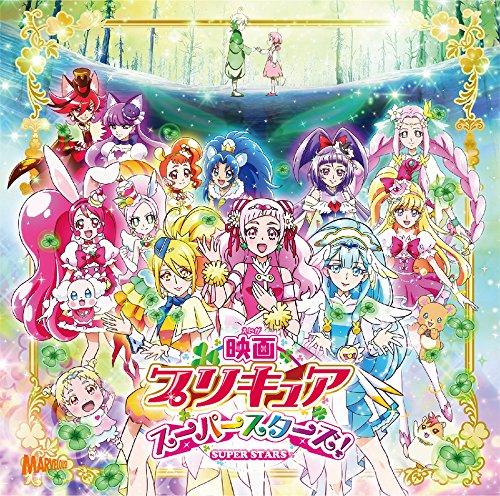 「映画プリキュアスーパースターズ! 」主題歌シングル