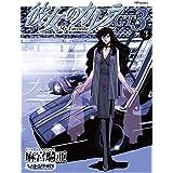 彼女のカレラGT3 3 (SPコミックス リイドカフェコミックス)