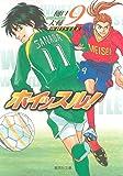 ホイッスル! 9 (集英社文庫―コミック版)