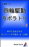 広瀬耕二の四輪駆動ラボラトリ vol.6: 素早く完走させる セッティングの基本&上達法