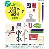 「六度法」大人のきれい字練習帳 (オレンジページムック)