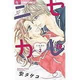 ニセカレ(仮) (3) (フラワーコミックスアルファ)