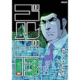 ゴルゴ13 195 父という男 (SPコミックス)