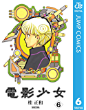電影少女 6 (ジャンプコミックスDIGITAL)