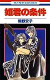 姫君の条件 1 (花とゆめコミックス)