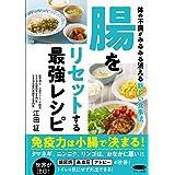 腸をリセットする最強レシピ (体の不調がみるみる消える新しい食事法)