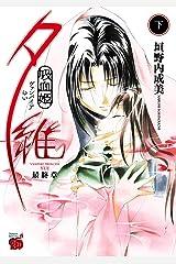 吸血姫夕維 最終章 下 (チャンピオンREDコミックス) Kindle版