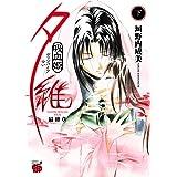 吸血姫夕維 最終章 下 (チャンピオンREDコミックス)