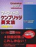 マーフィーのケンブリッジ英文法(中級編)第3版