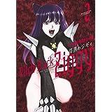 漆黒のジギィ(2) (サンデーGXコミックス)