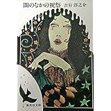闇のなかの祝祭 (講談社文庫)