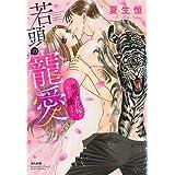 若頭の寵愛~黒虎は花嫁をあまく捕える~ (ぶんか社コミックス Sgirl Selection)