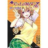 To LOVEる―とらぶる― ダークネス 9 (集英社文庫(コミック版))