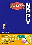 はじめてのNPPV (はじめてのシリーズ)