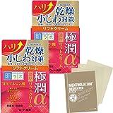 【Amazon.co.jp限定】 肌ラボ 極潤α リフトクリーム 2個+おまけつき セット 50gX2