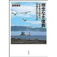 理念なき復興――岩手県大槌町の現場から見た日本
