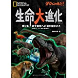ダーウィンが来た! 生命大進化 第2集 現生動物への道が開かれた(中生代 ジュラ紀~新生代) (日経BPムック)