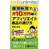 初心者の月10万円稼ぐアフィリエイト商品の選び方の本: 2021年ブログ集客入門